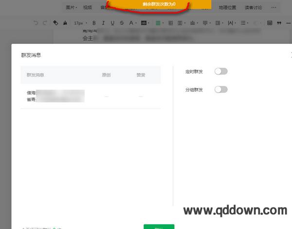 微信公众号(订阅号)文章删除后可以重新发布吗?