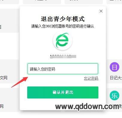 360浏览器青少年模式忘记退出密码怎么办