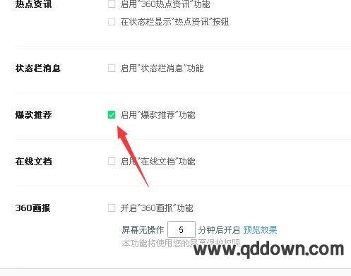 360浏览器怎么将爆款推荐关闭