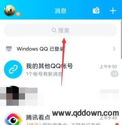QQ怎么查看自己具体的注册时间