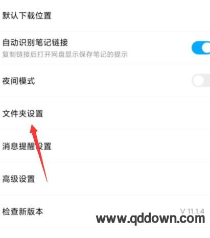 百度网盘app隐藏空间在哪里,怎么看