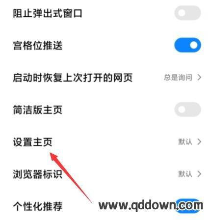 小米浏览器设置空白起始页方法