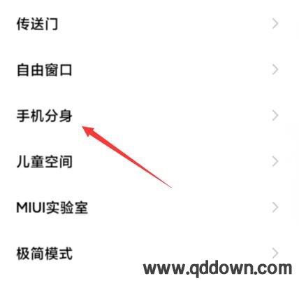 miui12手机分身在哪,怎么开启