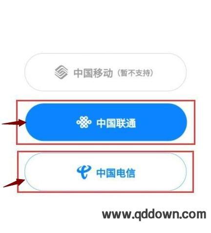 小米miui12一元流量运营商怎么切换