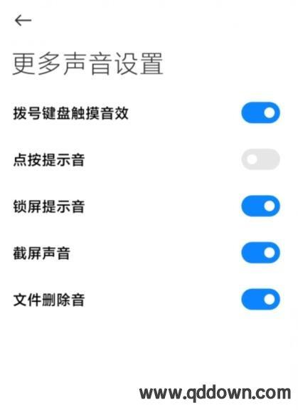 小米手机充电提示音怎么自定义,关闭方法
