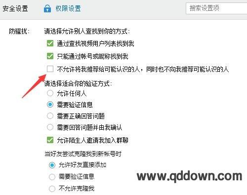 QQ怎么把可能认识的人关闭