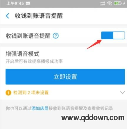微信支付宝语音到账提醒怎么开通