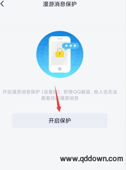 QQ怎么把漫游消息安全验证弹窗关闭