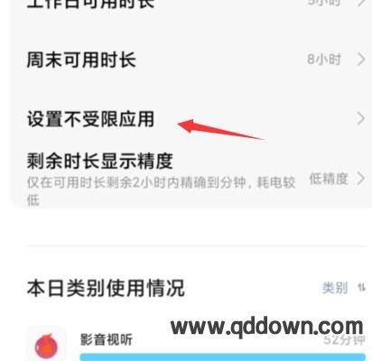 小米手机怎么限制app使用时间
