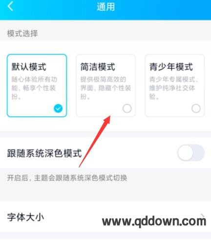 手机QQ简洁模式在哪里设置,怎么开启和关闭