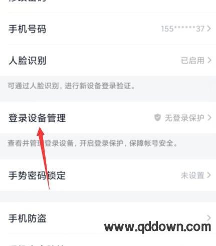 手机qq登录保护在哪里,怎么开启关闭