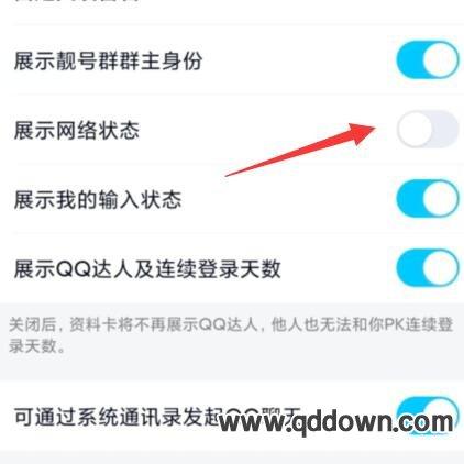 手机qq网络状态怎么设置,手机qqwifi在线和4g怎么关