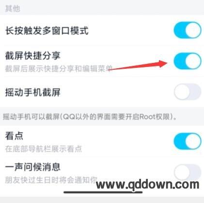 手机qq怎么把截屏分享提示关闭
