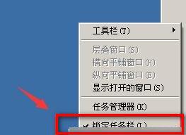 电脑XP系统的任务栏到右边了怎么修复到正常状态?