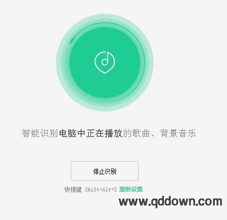 QQ音乐电脑版听歌识曲功能在哪,怎么使用
