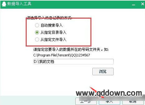 QQ聊天记录怎么导出L来?QQ聊天记录保存到电脑?