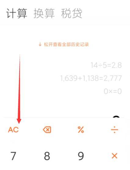 小米miui12计算器计算结果历史记录在哪里查