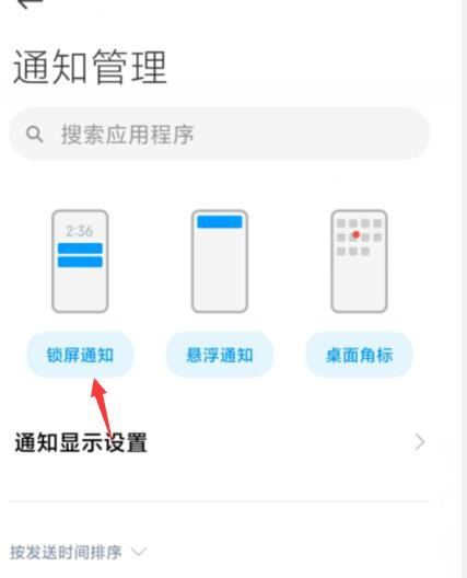 小米手机锁屏下拉通知怎么设置开启和关闭