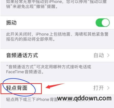 苹果手机怎么开启敲击背部截图