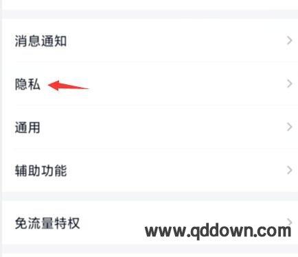 手机QQ动态怎么设置三天可见,半年可见