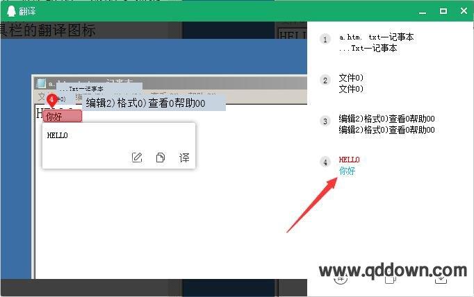 qq截图翻译功能在哪里,QQ截图翻译怎么用