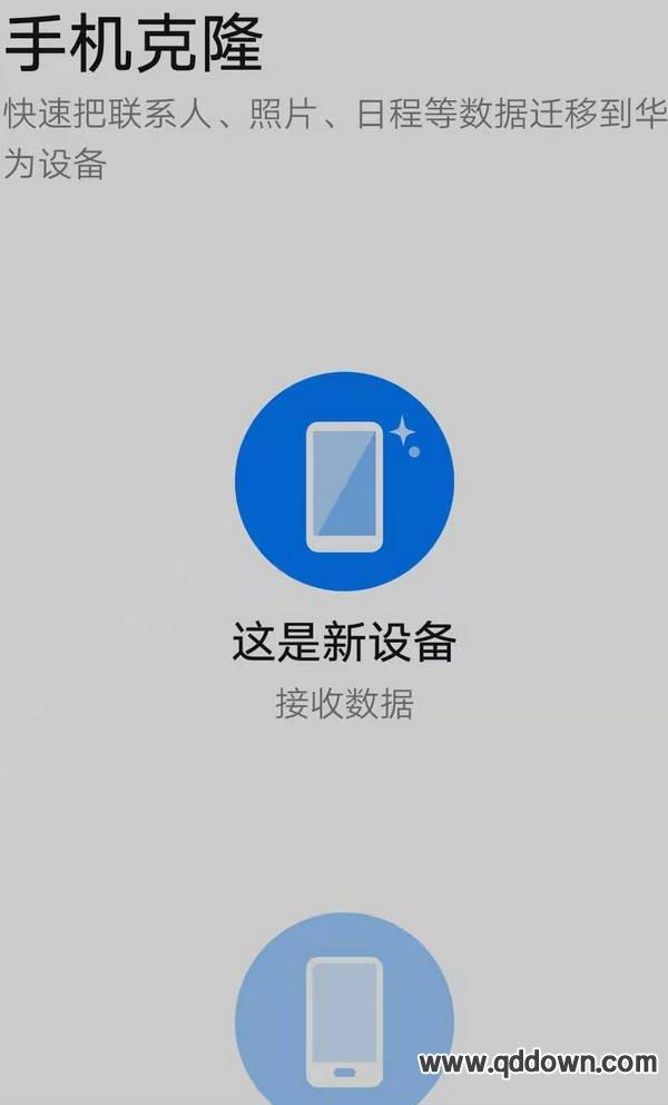 怎么用手机克隆功能把华为旧手机的资料转移到华为新手机?