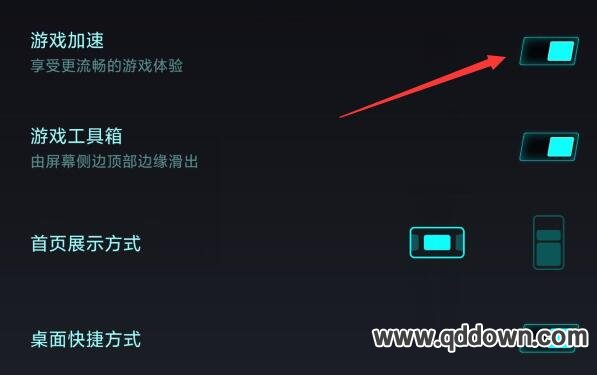 小米手机怎么关闭游戏加速功能