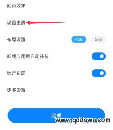 小米手机主屏顺序调整,设置主屏方法