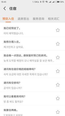 韩文翻译APP