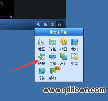 QQ影音怎么把视频转换成音频格式