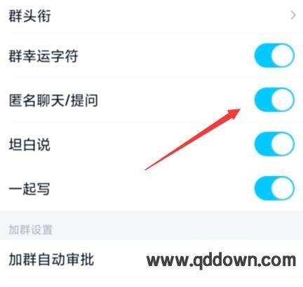 手机qq群匿名怎么设置,QQ群怎么开启匿名聊天