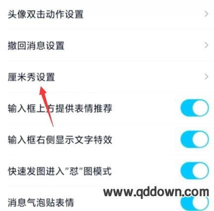手机QQ输入上面的小人怎么关掉