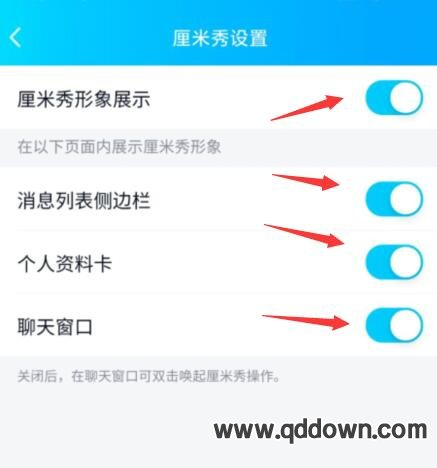 手机QQ怎么把厘米秀小人关掉