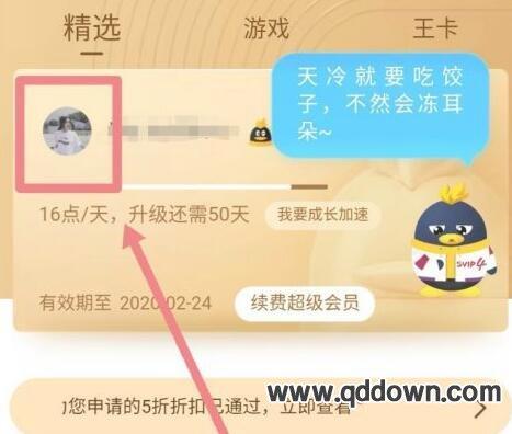 手机QQ会员怎么把自动扣费关掉