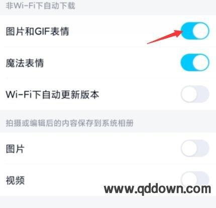 手机QQ怎么设置仅在WIFI下接收图片表情