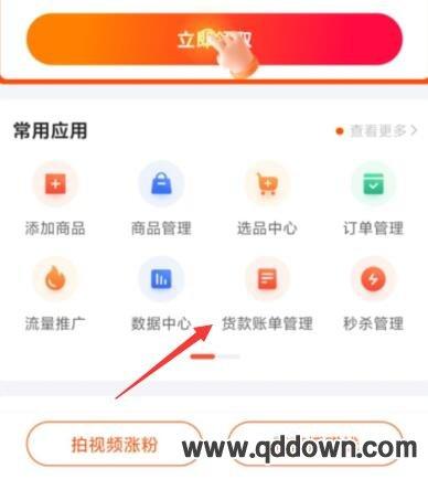 快手小店微信结算账户修改,在哪里设置