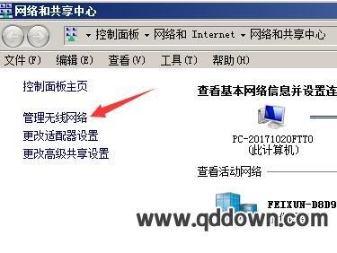 WIN7系统怎么查看连接的WIFI密码