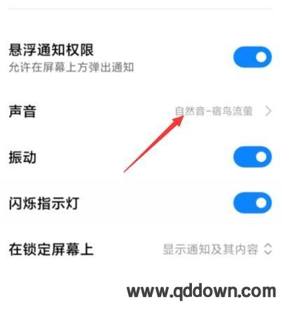 小米手机短信提示音铃声怎么设置,怎么换