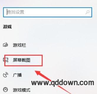 win10截图保存在哪个文件夹,怎么找到