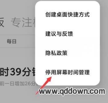 小米手机屏幕使用时间怎么停用删除记录