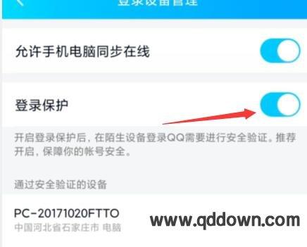电脑登录qq手机验证怎么设置关闭