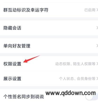 手机qq空间权限设置,三天可见设置方法