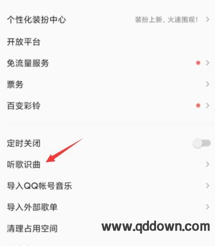 手机QQ音乐听歌识曲功能在哪里怎么使用