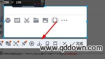 qq截图怎么保存为jpg格式