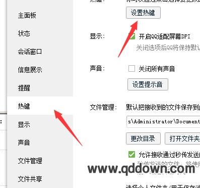 qq截图快捷键冲突怎么解决,如何修改