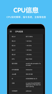 CPU设备信息APP
