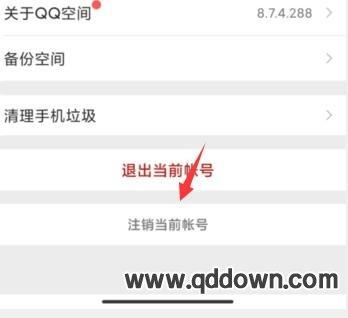 QQ空间可以注销掉吗,怎么注销QQ空间