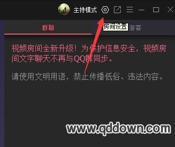 QQ群课堂怎么设置私密课堂